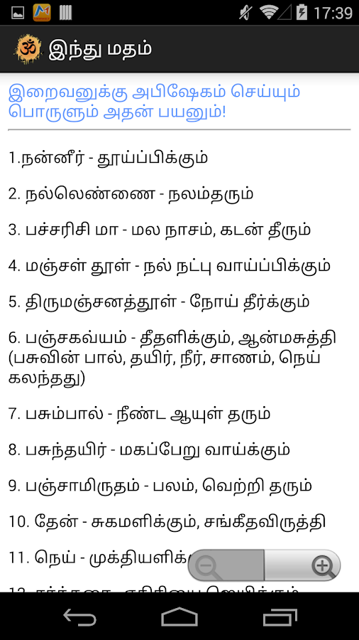 arthamulla hindu matham in tamil pdf free download