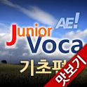 AE 주니어 Voca 기초편_맛보기 icon