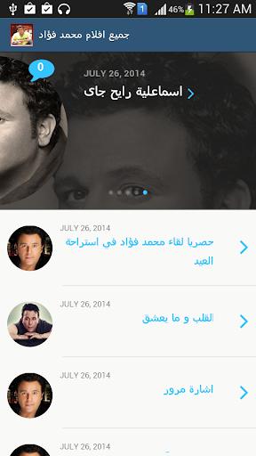 جميع افلام محمد فؤاد