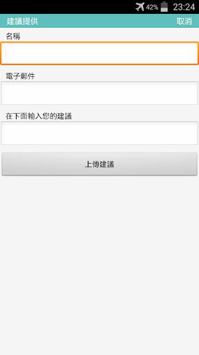 【免費工具App】手電筒 (FlashLight)-APP點子