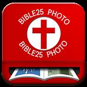 바이블25 포토✞ 포토북,사진인화, 말씀포토액자