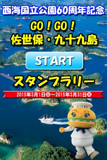 GO!GO!佐世保・九十九島スタンプラリー