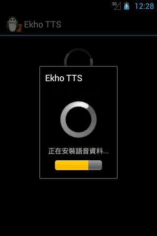Ekho粵語語音合成