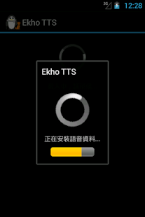 Ekho Cantonese text-to-speech- screenshot thumbnail