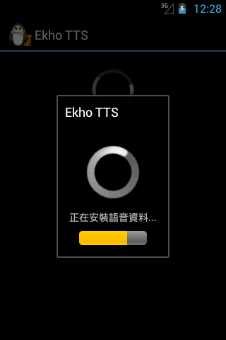 Ekho Cantonese text-to-speech- screenshot