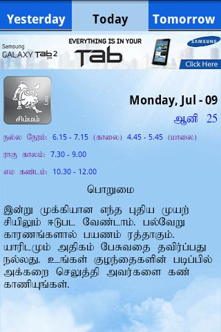 Tamil Astrology - screenshot