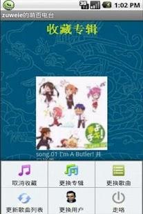 萌否電臺- screenshot thumbnail