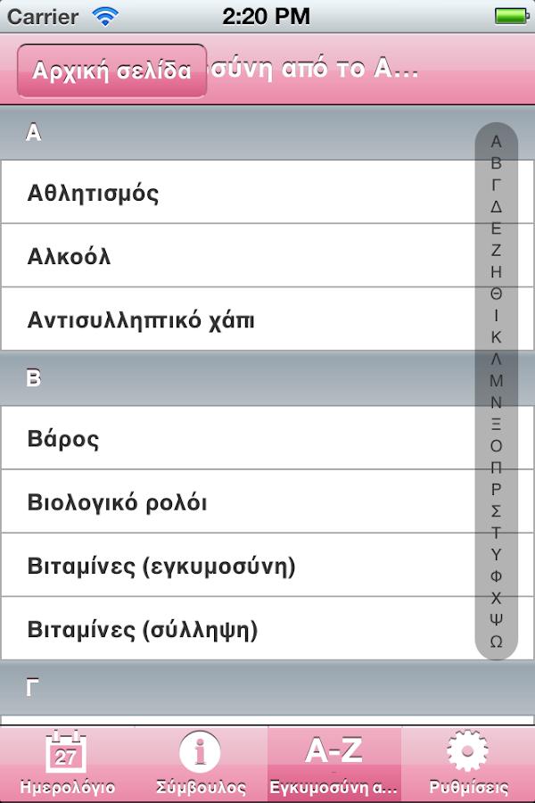 Το βιολογικό μου ρολόι - screenshot