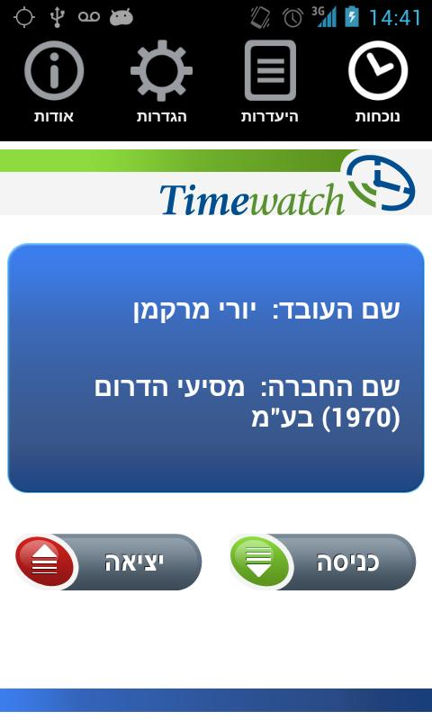Timewatch שעון נוכחות - screenshot