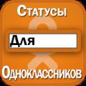 Статусы Для Одноклассников icon