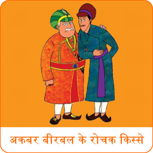 Akbar Birbal: Hindi Stories LOGO-APP點子