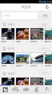 포레일(기차 여행객[내일로]들을 위한 보물1호) - screenshot thumbnail