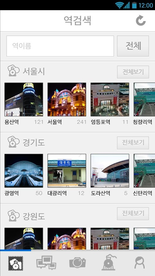 포레일(기차 여행객[내일로]들을 위한 보물1호) - screenshot