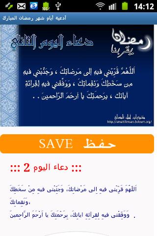 أدعية أيام شهر رمضان المبارك