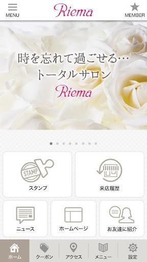 金沢市にある Hair Make Riema 公式アプリ
