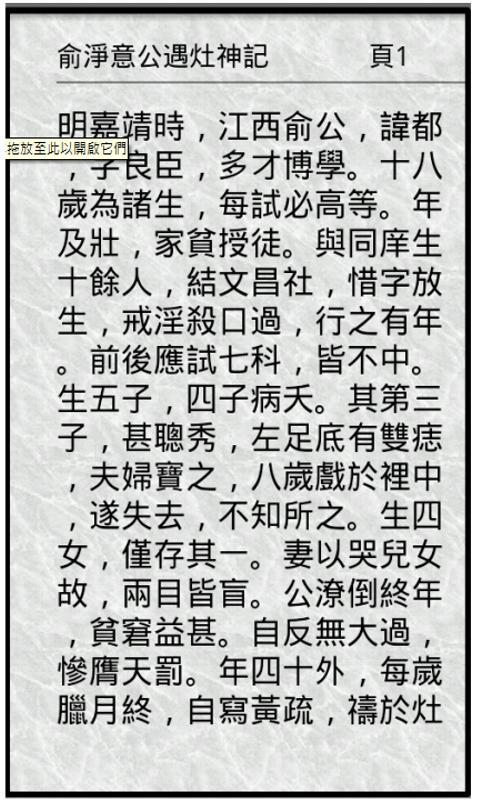 俞淨意公遇灶神記 - screenshot