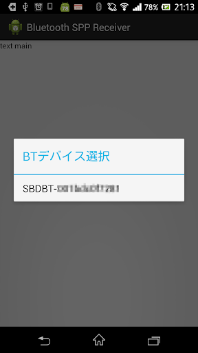 BluetoothSPPReceiver