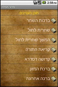 Hebrew Siddur סידור תפילה screenshot 1