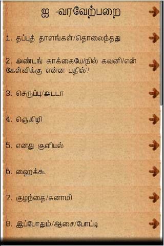 i Tamil Book - screenshot