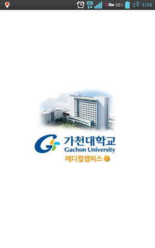 가천대학교 메디컬캠퍼스