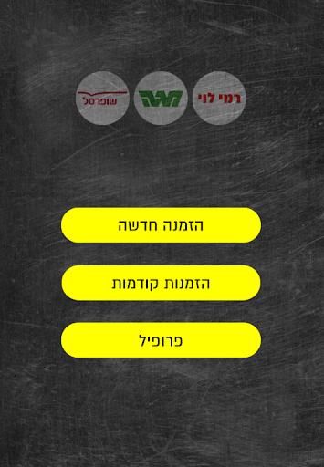 Barcode Basket Minimizer