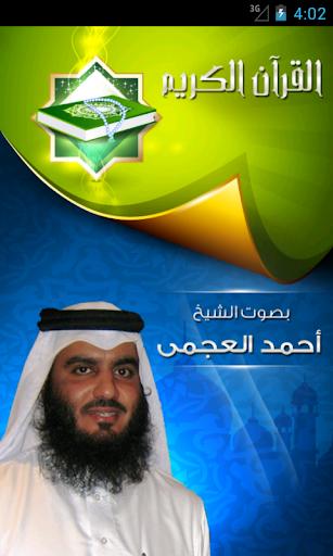 القرآن الكريم بصوت أحمد العجمى