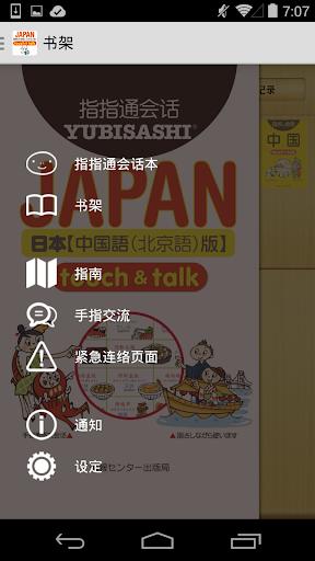 指指通会话 日本 touch talk