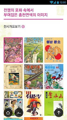 免費下載教育APP|만화대작전 app開箱文|APP開箱王