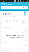 Screenshot of DU Dictionary Arabic-English