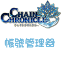 CHAIN CHRONICLE 帳號管理器 ★ROOT★ icon