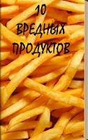 Screenshot of 10 вредных продуктов