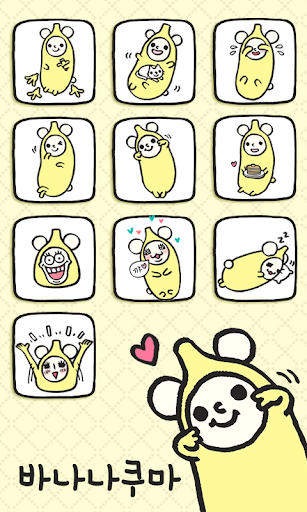바나나쿠마 이모티콘 최신