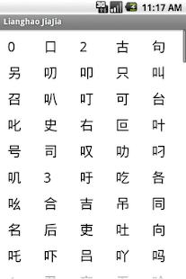 Lianghao Cidian