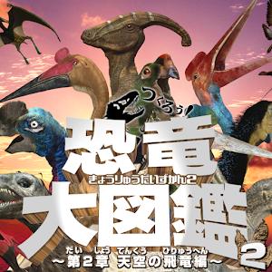 つくろう!恐竜大図鑑2~第二章 天空の飛竜編~ 教育 App Store-愛順發玩APP