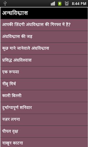 andhvishwas in hindi