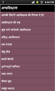 andhvishwas in hindi essay