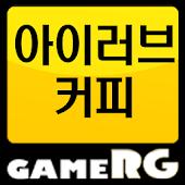 [인기] 아이러브커피 공략 친추 커뮤니티 게임알지