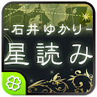 石井ゆかり 星読み icon
