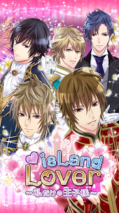 isLand★Lover~私だけの王子様~- screenshot thumbnail