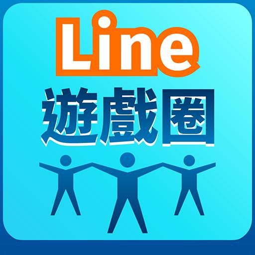 社交のLine遊戲圈 - 攻略、加友、討論、情報(非官方版) LOGO-記事Game