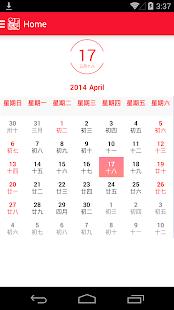 Celestial Calendar - screenshot thumbnail