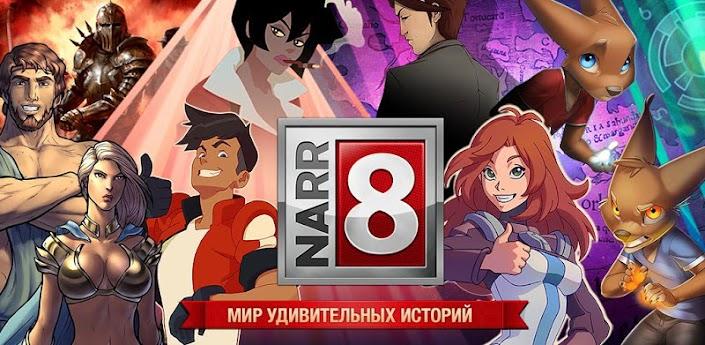 NARR8 - интерактивные комиксы на русском скачать для android