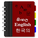 Korean Sinhala Eng Dictionary icon