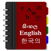 Korean Sinhala Eng Dictionary