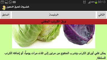 Screenshot of خضروات تحرق الدهون