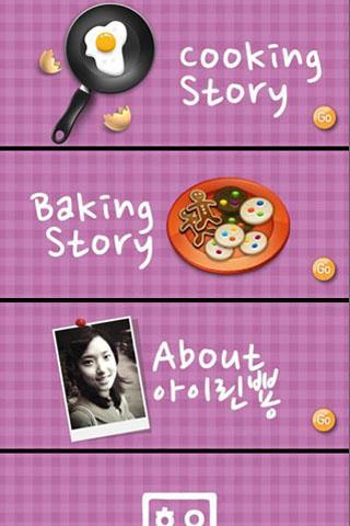 아이린뿅의 쿠킹&베이킹- screenshot