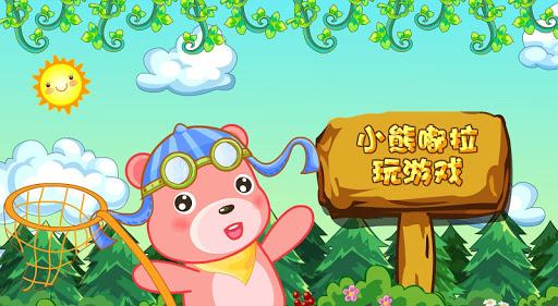 花式投篮大赛app - 首頁