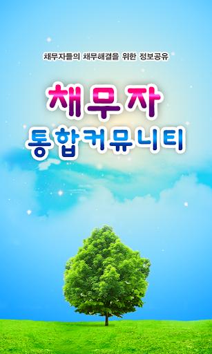 채무솔루션-햇살론 바꿔드림론 대출 대환 금리 개인회생