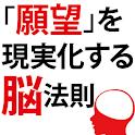 「願望」を現実化する脳法則 logo