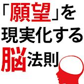 「願望」を現実化する脳法則